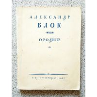 Александр Блок О родине 1945