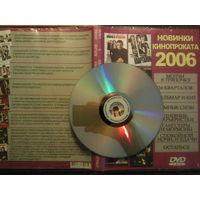 Новинки кинопроката 2006 DVD с фильмами