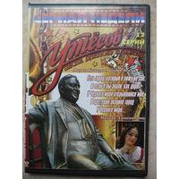 DVD УТЁСОВ (ЛИЦЕНЗИЯ)