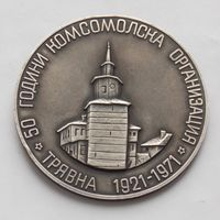 Памятная медаль 50 лет комсомольской организации Болгарии
