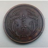 1 фэнь 1937 года. Китай (Японский)