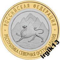 10 рублей 2013 Северная Осетия - Алания