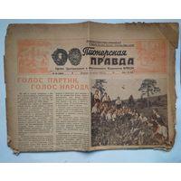"""Газета """"Пионерская правда"""" 14 июля 1953 г."""