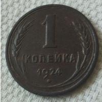 1 копейка 1924 года.