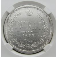 Рубль 1877 года.  СПБ НI.