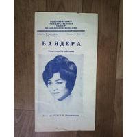 Театральная программка-Новосибирский Государственный театр музыкальной комедии 1977 год