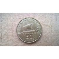 Греция 50 драхм, 1990г. (U-обм)