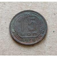 15 копеек 1936