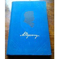 Пушкин Полное собрание сочинений Том 7 1954 г.