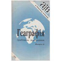 Геаграфія: праблемы выкладання 6-1997