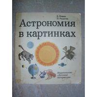 Астрономия картинках