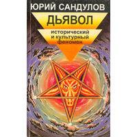 Юрий Сандулов. Дьявол. Исторический и культурный феномен