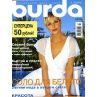 Журнал BURDA MODEN 2004 7 на русском языке. С выкройками