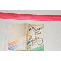 "Книга ""Мототуризм""  1989 года.  237 страниц. Подробное  содержание  на  супер  фото."