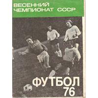 """Календарь-справочник Москва (""""Московская правда"""") 1976 - весна"""