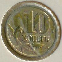Россия, 10 копеек 2002 года, М, UNC в холдере