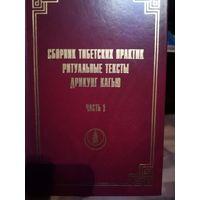 Сборник тибетских практик Дрикунг Кагью