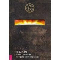 Проект `Монток`. Раскрыть тайну `Феникса`( Архивы военной парапсихологии).