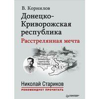 Корнилов. Донецко-Криворожская республика. Расстрелянная мечта
