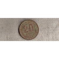 СССР 20 копеек 1946 (Zo)