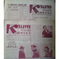 """Газета """"Кинонеделя Минска"""" 1969,1970 г."""