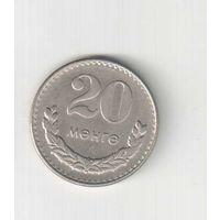 20 менге 1981 года Монголии 20-20