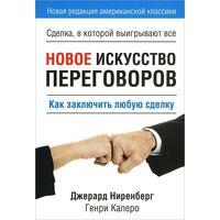 Новое искусство переговоров