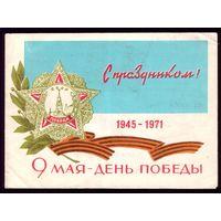 1971 год 9 мая День Победы 3