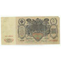 Российская империя, 100 рублей 1910 год,  Коншин - Сафронов