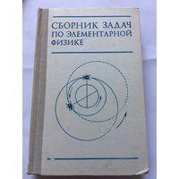 Буховцев Сборник задач по элементарной физике 1974г 414 стр