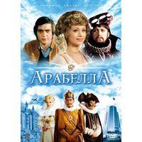 Чешские сказки. Арабела (Арабелла). Арабела возвращается, или Румбурак король страны сказок (Чехословакия, 1979, 1993)  (3 двд)