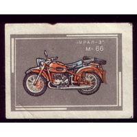 1 этикетка Мотоцикл Урал 3 м-66