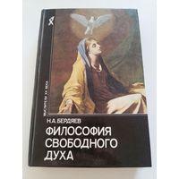 Бердяев Н.А. Философия свободного духа.