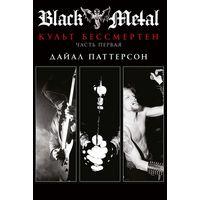 Дайал Паттерсон - Black Metal: Культ бессмертен - часть первая