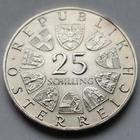 25 шиллингов 1969 Австрия (серебро)