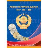Альбом-планшет на 166 монет СССР регулярного выпуска 1961-1980 годы. /993230/