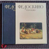 """""""ФЕДОСКИНО"""". Москва, Изобразительное искусство, 1984"""