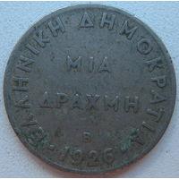 Греция 1 драхма 1926 г. (В). Цена за 1 шт. (gl)