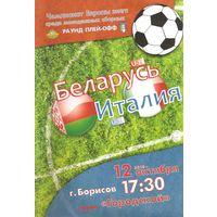 2010 Беларусь U-21 - Италия U-21