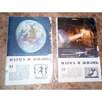 """Журнал """"Наука и жизнь"""", 1969г.,2шт."""