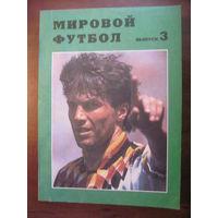Мировой футбол 1994/1995. Выпуск 3. Автор - А.Кобеляцкий.