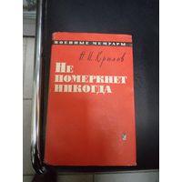 Н.И. Крылов. Не померкнет никогда. 1969 г.
