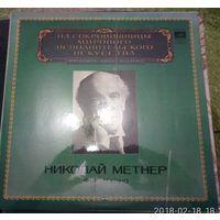 Николай Метнер .фортепьяно