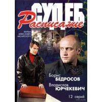 Расписание судеб (Россия, 2007) Все 12 серий. Очень интересный сериал! Скриншоты внутри