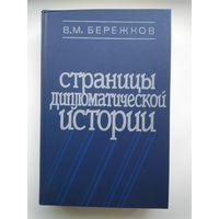 Страницы дипломатической истории. Бережков В.М.