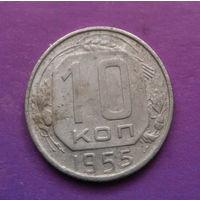 10 копеек 1955 года СССР #14
