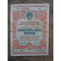 Облигация 25 рублей 1954 года. Серия: 167810