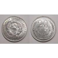 20 копеек 1927 aUNC