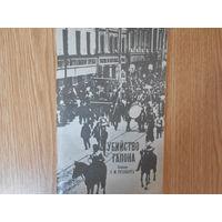 Рутенберг П.М. Убийство Гапона:Записки П.М. Рутенберга.