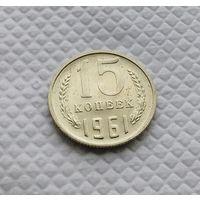 15 копеек.1961 г. СССР. #1
